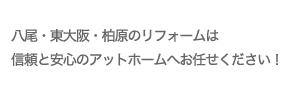 八尾市・東大阪・柏原市のリフォームはアットホームにおまかせください