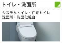 トイレ洗面リフォーム